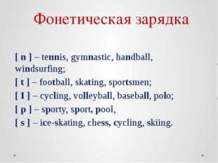 Фонетическая зарядка [ n ] – tennis, gymnastic, handball, windsurfing; [ t ]