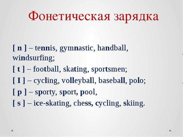Фонетическая зарядка [ n ] – tennis, gymnastic, handball, windsurfing; [ t ]...