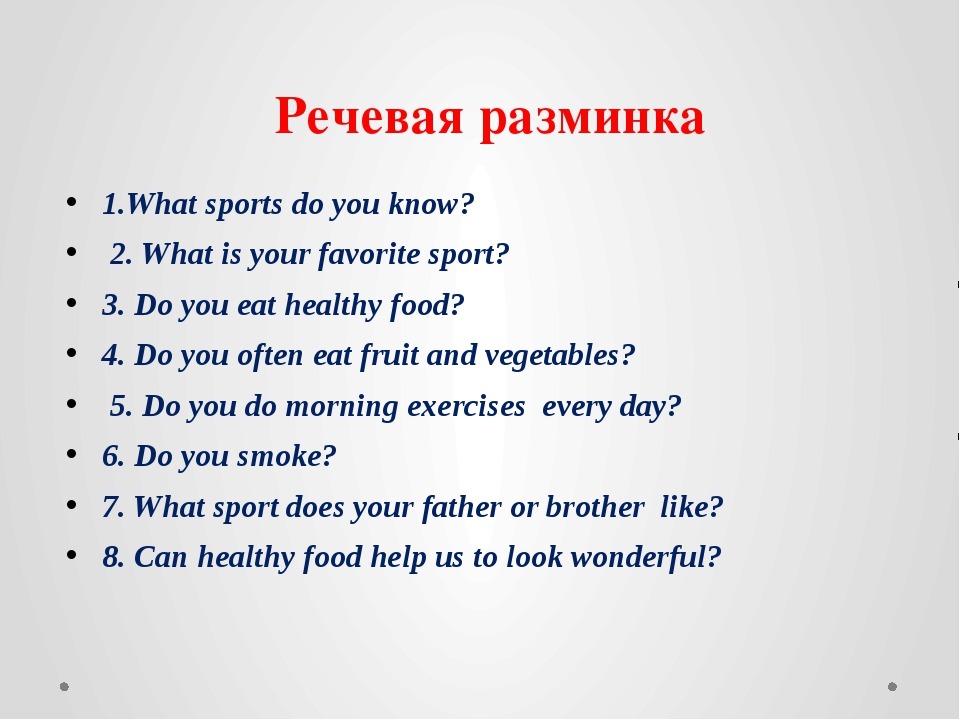 Речевая разминка 1.What sports do you know? 2. What is your favorite sport? 3...