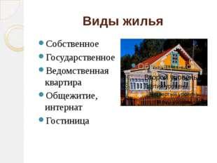 Виды жилья Собственное Государственное Ведомственная квартира Общежитие, инте