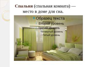Спальня(спальная комната) — место в доме для сна.