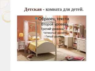 Детская - комната для детей.