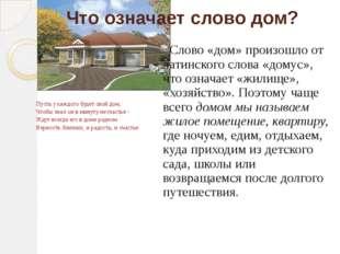 Что означает слово дом? Слово «дом» произошло от латинского слова «домус», ч