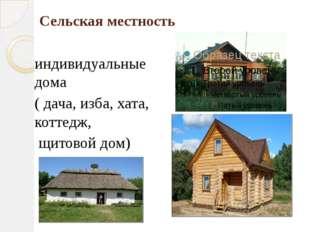 Сельская местность индивидуальные дома ( дача, изба, хата, коттедж, щитовой д