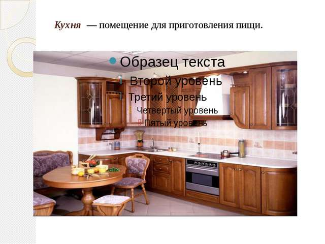Кухня — помещение для приготовления пищи.