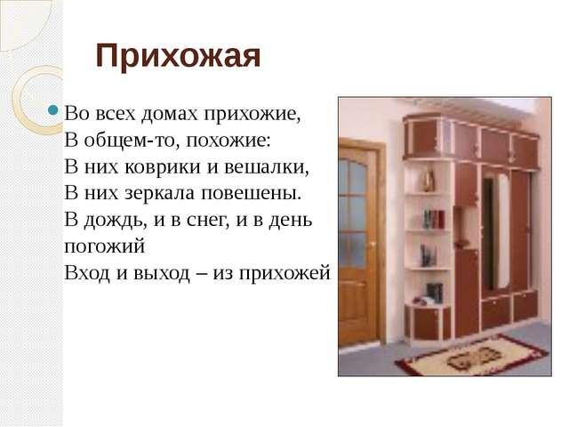 Прихожая Во всех домах прихожие, В общем-то, похожие: В них коврики и вешалки...