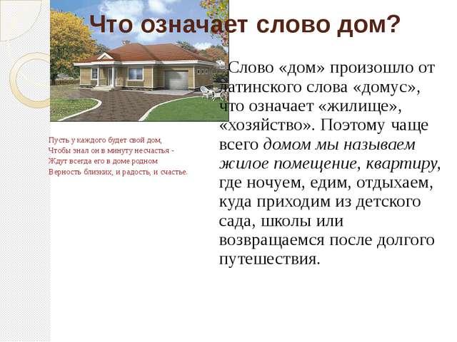 Что означает слово дом? Слово «дом» произошло от латинского слова «домус», ч...