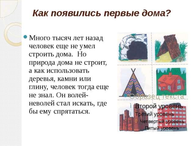 Как появились первые дома? Много тысяч лет назад человек еще не умел строить...