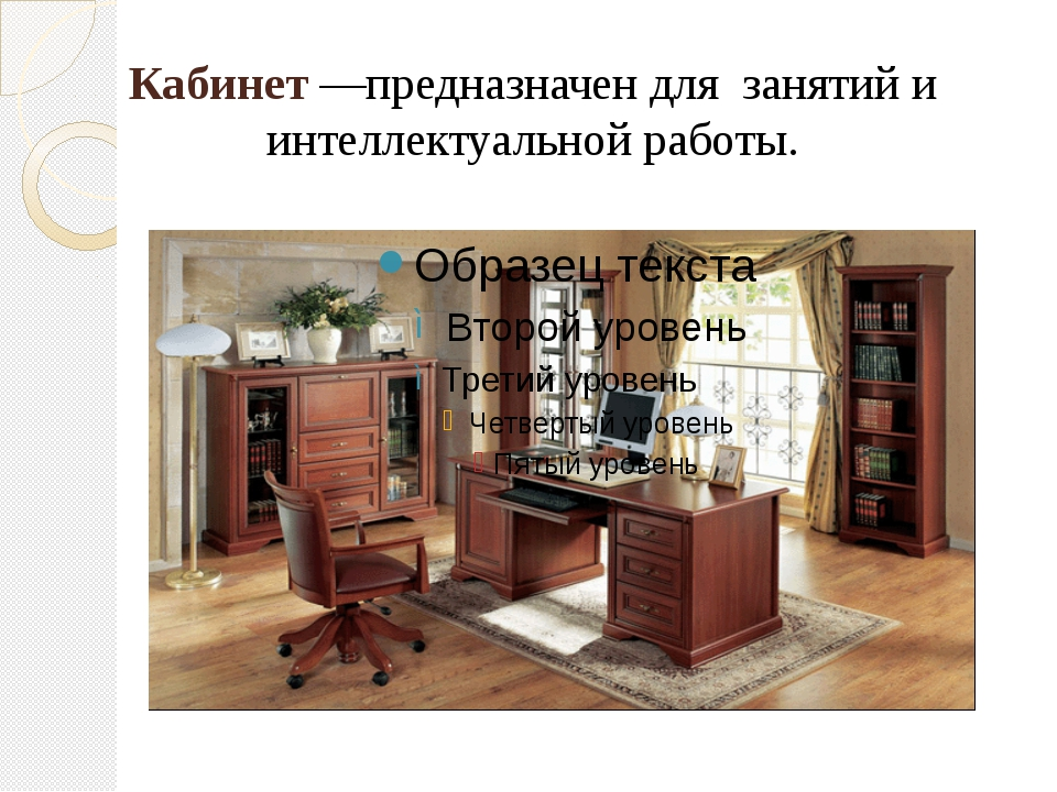 Кабинет—предназначен для занятий и интеллектуальной работы.