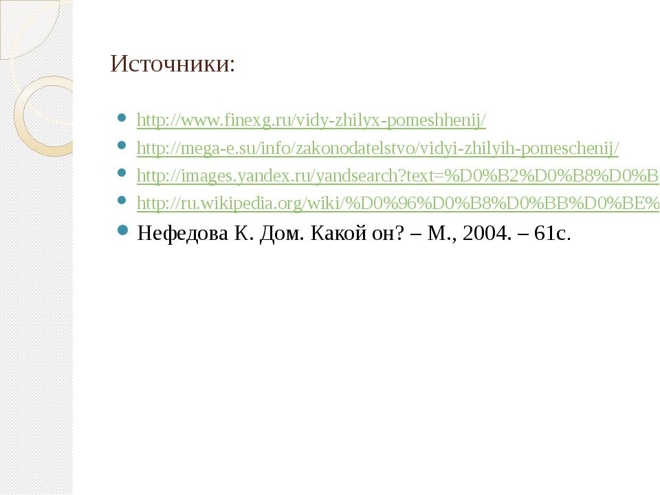 Источники: http://www.finexg.ru/vidy-zhilyx-pomeshhenij/ http://mega-e.su/inf...