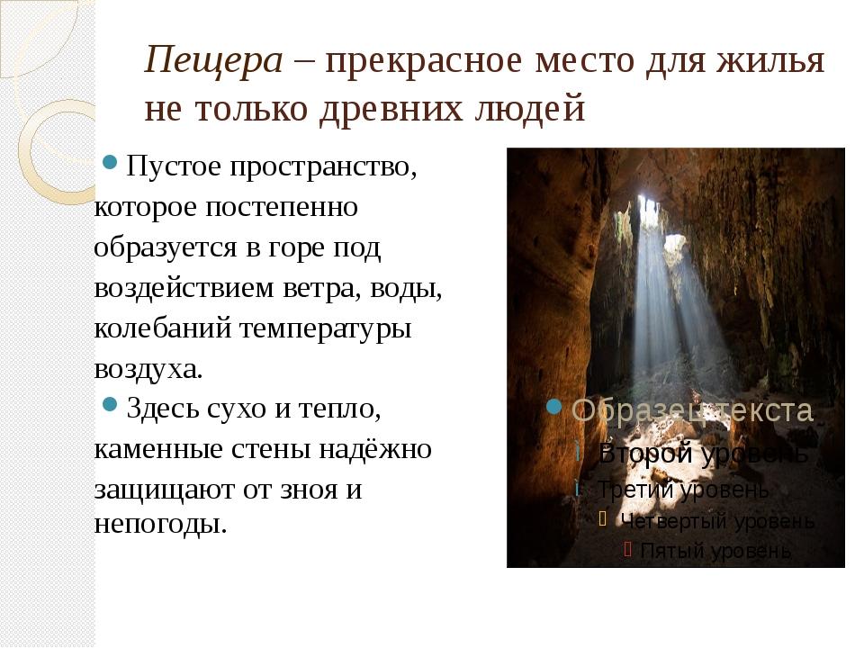 Пещера – прекрасное место для жилья не только древних людей Пустое пространст...