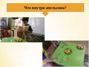 Что внутри апельсина?