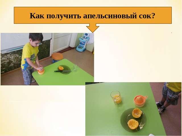 Как получить апельсиновый сок?