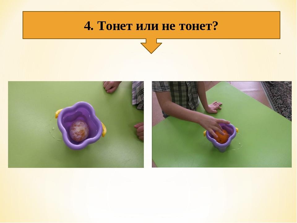 4. Тонет или не тонет?