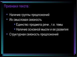 Признаки текста : Наличие группы предложений Их смысловая связность Единство