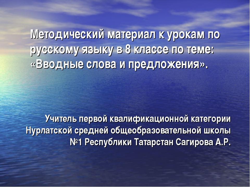 Методический материал к урокам по русскому языку в 8 классе по теме: «Вводные...