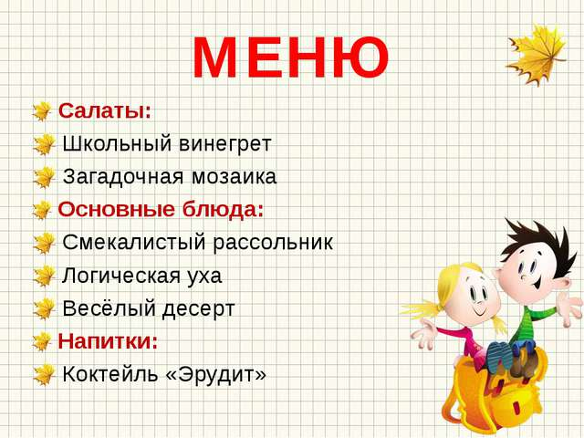 МЕНЮ Салаты: Школьный винегрет Загадочная мозаика Основные блюда: Смекалистый...