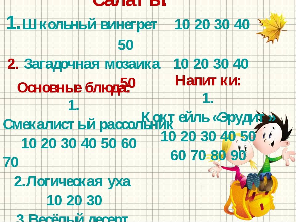 Салаты: 1.Школьный винегрет 10 20 30 40 50 2. Загадочная мозаика 10 20 30 40...