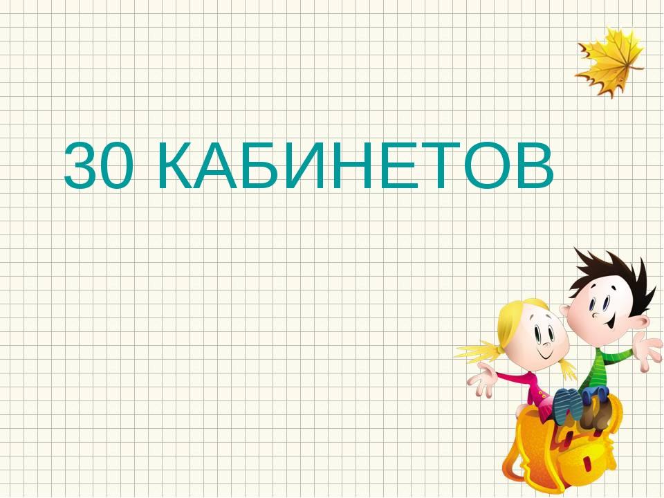 30 КАБИНЕТОВ