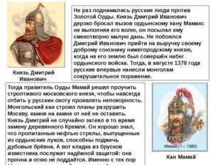 Князь Дмитрий Иванович Хан Мамай Не раз поднимались русские люди против Золот