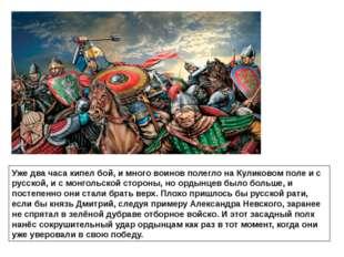Уже два часа кипел бой, и много воинов полегло на Куликовом поле и с русской,