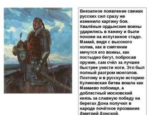 Внезапное появление свежих русских сил сразу же изменило картину боя. Хвалёны