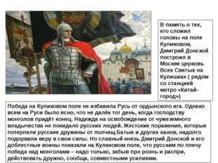 В память о тех, кто сложил головы на поле Куликовом, Дмитрий Донской построил
