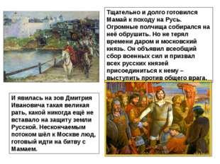 Тщательно и долго готовился Мамай к походу на Русь. Огромные полчища собиралс