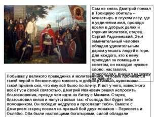 Сам же князь Дмитрий поехал в Троицкую обитель – монастырь в глухом лесу, где