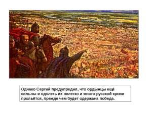Однако Сергий предупредил, что ордынцы ещё сильны и одолеть их нелегко и мног