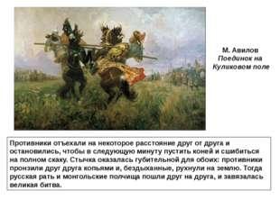 М. Авилов Поединок на Куликовом поле Противники отъехали на некоторое расстоя