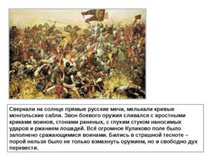 Сверкали на солнце прямые русские мечи, мелькали кривые монгольские сабли. Зв