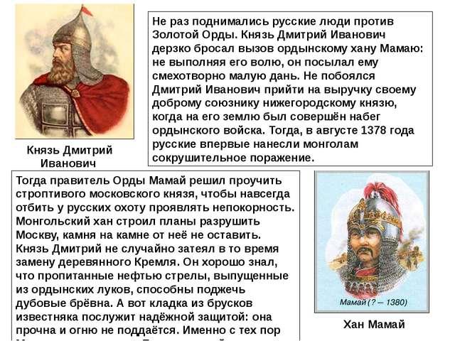 Князь Дмитрий Иванович Хан Мамай Не раз поднимались русские люди против Золот...