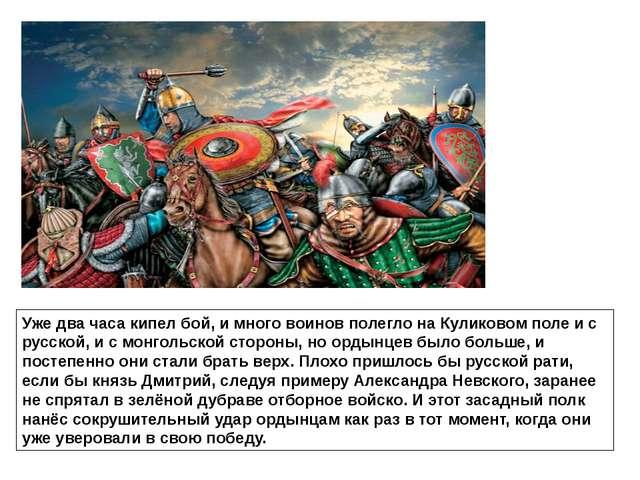 Уже два часа кипел бой, и много воинов полегло на Куликовом поле и с русской,...