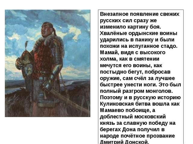 Внезапное появление свежих русских сил сразу же изменило картину боя. Хвалёны...