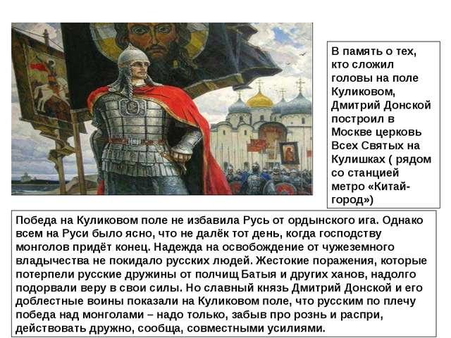 В память о тех, кто сложил головы на поле Куликовом, Дмитрий Донской построил...