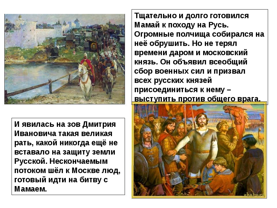 Тщательно и долго готовился Мамай к походу на Русь. Огромные полчища собиралс...