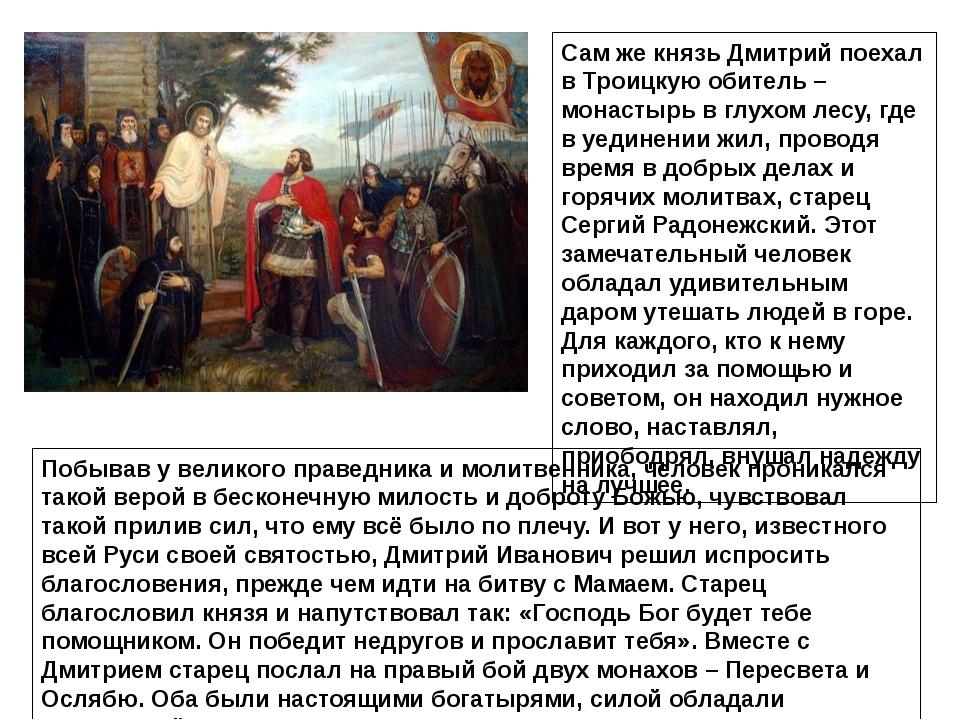 Сам же князь Дмитрий поехал в Троицкую обитель – монастырь в глухом лесу, где...