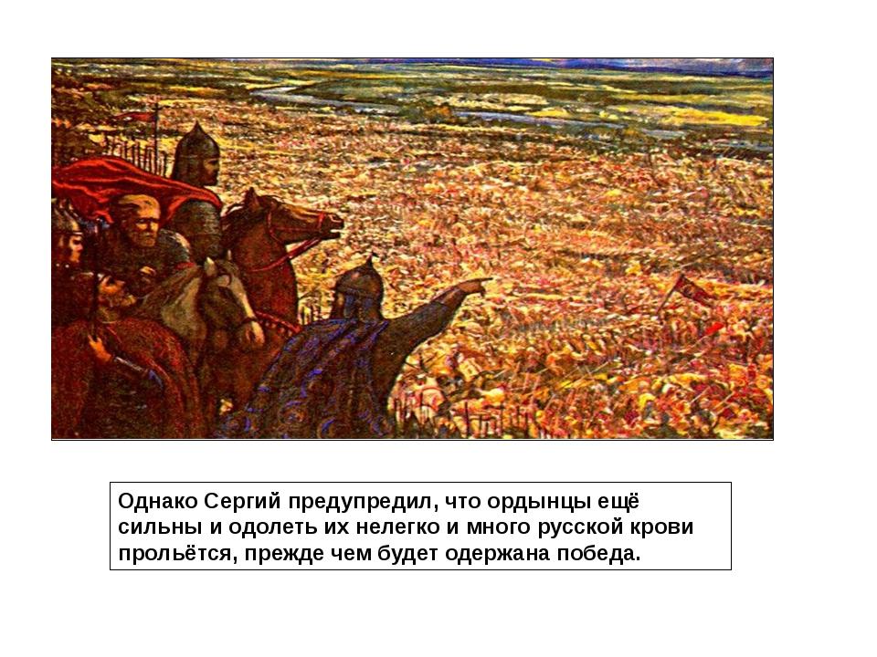 Однако Сергий предупредил, что ордынцы ещё сильны и одолеть их нелегко и мног...