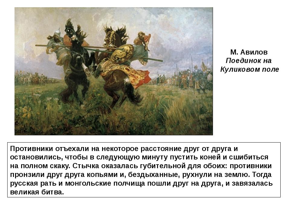 М. Авилов Поединок на Куликовом поле Противники отъехали на некоторое расстоя...