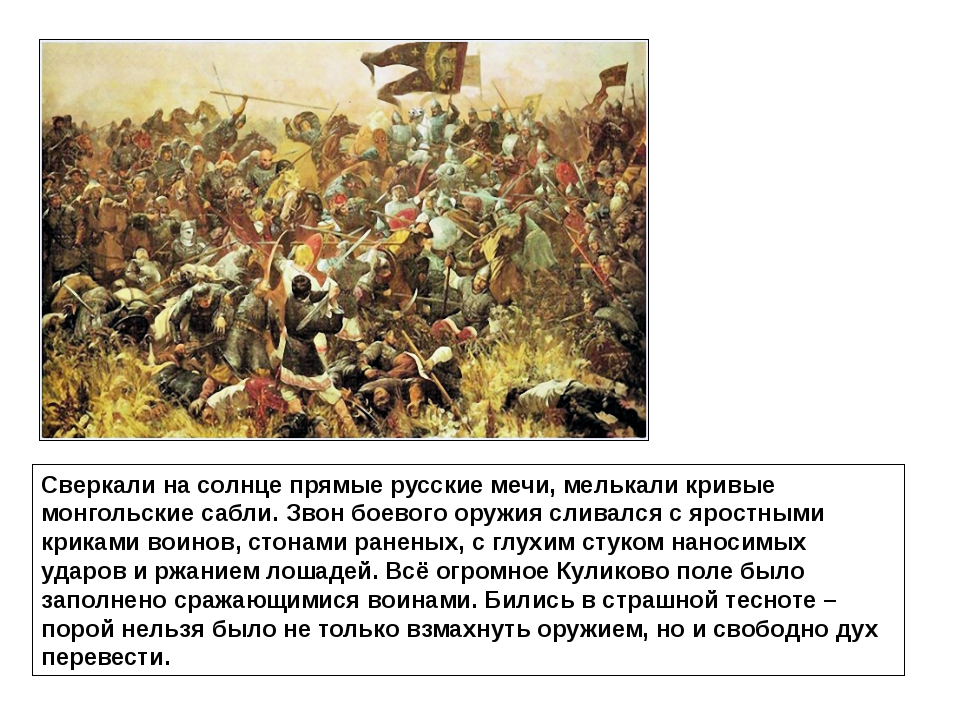 Сверкали на солнце прямые русские мечи, мелькали кривые монгольские сабли. Зв...