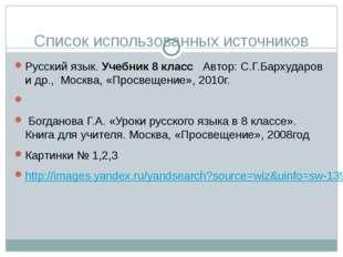 Список использованных источников Русский язык. Учебник 8 класс Автор: С.Г.Бар