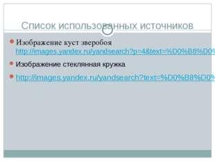 Список использованных источников Изображение куст зверобояhttp://images.yande