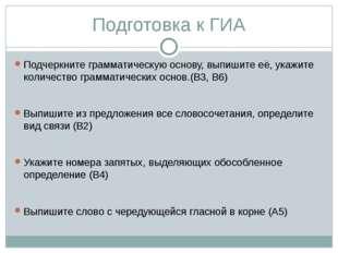 Подготовка к ГИА Подчеркните грамматическую основу, выпишите её, укажите коли