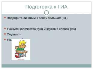 Подготовка к ГИА Подберите синоним к слову большой (В1) Укажите количество бу