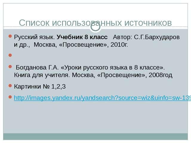 Список использованных источников Русский язык. Учебник 8 класс Автор: С.Г.Бар...