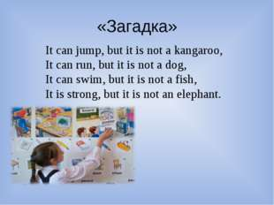 «Загадка» It can jump, but it is not a kangaroo, It can run, but it is not a