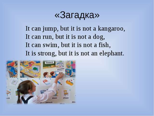 «Загадка» It can jump, but it is not a kangaroo, It can run, but it is not a...