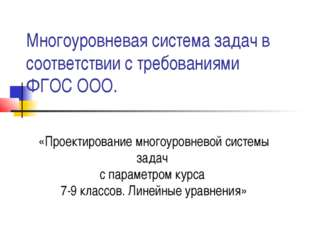 Многоуровневая система задач в соответствии с требованиями ФГОС ООО. «Проекти