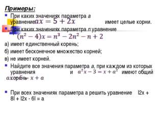 Примеры: При каких значениях параметра а уравнение . имеет целые корни. При к